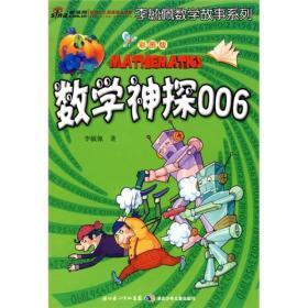 李毓佩数学故事系列:数学神探006(彩图版)