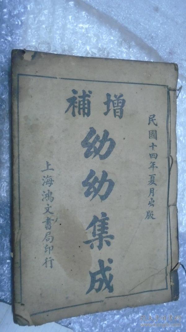 幼幼集成,民国十四年,卷1,2,3,4,5,6,