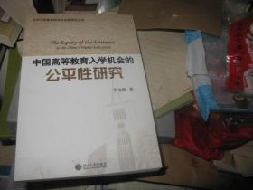 北京大学教育经济与政策研究丛书—中国高等教育入学机会的公平性研究 李文胜 先生签赠本