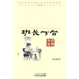 百年百部中国儿童文学经典书系:班长下台