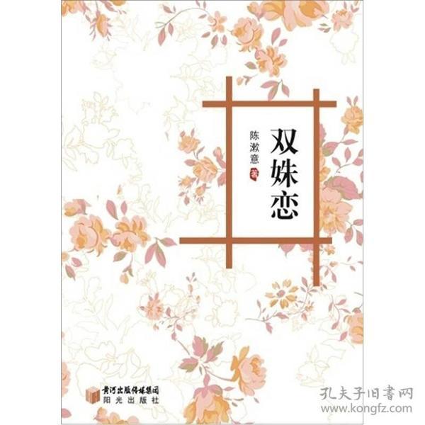 双 恋 长篇小说:双恋 傲天月  著/ 中华工商联合出版社/ 2011-01/ 平