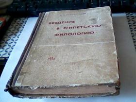 (俄文原版)埃及语文学导论 馆藏书