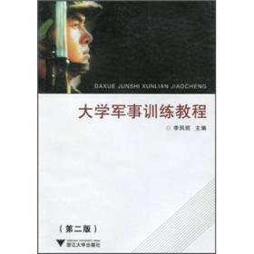 大学军事训练教程(第2版)