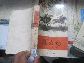 长篇小说:播火记(梁斌 著,《红旗谱》第二部