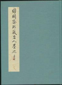 钤吴丰培及其父印章三枚《固圉斋珍藏名人墨迹》