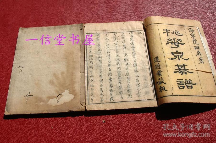 《桃花泉棋谱》2册全 乾隆己酉年刊本  线装木板  著名古棋谱