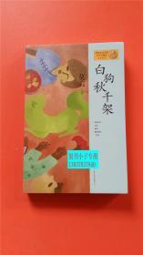 莫言作品系列:白狗秋千架 莫言 著 上海文艺出版社 9787532146390
