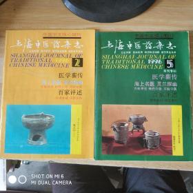 上海中医药杂志 两册合售 1996-2、5 有字迹