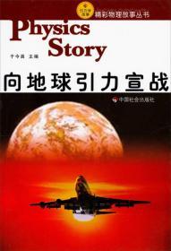 引力学故事·精彩物理故事丛书:向地球引力宣战