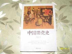 中国朋党史/