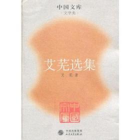 艾芜选集:中国文库第二辑文学类