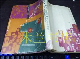 原版日文书 消えたパン 中国新闻劳动组合 株式会社汐文社 1988年7月 大32开平装