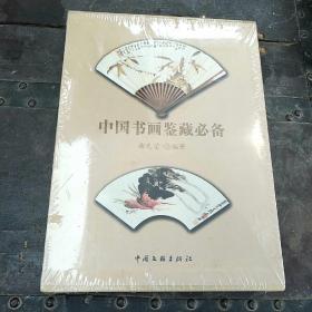 中国书画鉴藏必备