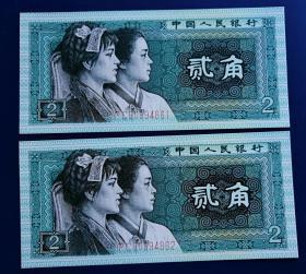 第四套人民币纸币2角二角贰角连号共2张(尾号61和62)