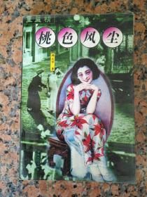 3007、桃色风尘,安徽文艺出版社,1996年9月1版1印、333页,规格32开,95品。