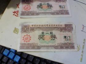 中国社会福利有奖募捐委员会奖券 l元试发行厦门