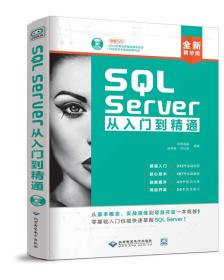 SQL Server從入門到精通(配1dvd)