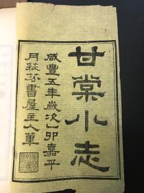 少见的扬州地方文献:《甘棠小志》咸丰木刻本白纸四册全 (清)董恂撰 内有十多幅地图