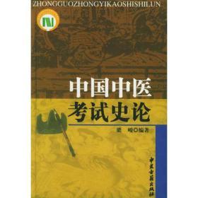 正版库存 中国中医考试史论