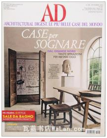 AD杂志意大利语版 2013年9月刊 建筑辑要 安邸 建筑文摘 样板房装饰陈列外文杂志 ARCHITECTURAL DIGEST