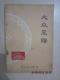 【菜谱】1979年版:大众菜谱