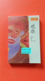 欢乐 莫言 著 上海文艺出版社 9787532146284