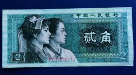 第四套人民币纸币2角二角贰角