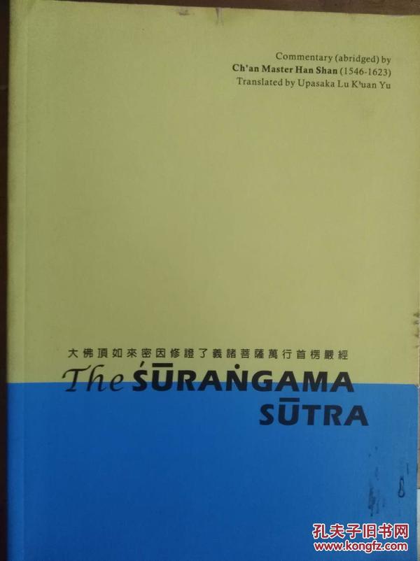 The Surangama Sutra(楞严经)