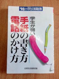 日本原版书:学生が弱い 手纸の书き方・电话のかけ方〈'98年版〉 (大学生の就职试験)