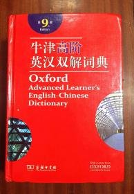 已拆封带光盘 南京爱德印刷有限公司印刷 最新版第9版 牛津高阶英汉双解词典(第9版) OXFORD ADVANCED LEARNER\S ENGLISH-CHINESE  DICTIONARY 9th edtion