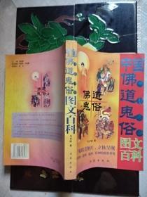 中国佛道鬼俗图文百科