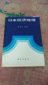 日本经济地理 作者  签名本 签赠本