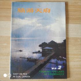 旅游天府 1982-2 有划线