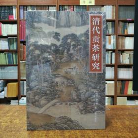 紫禁书系:清代贡茶研究