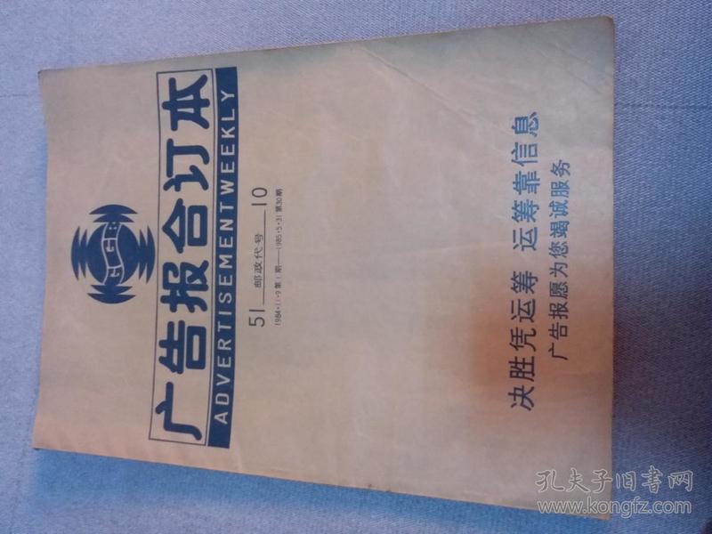 84年创刊号__85年第30期《广告报合订本》8开一册