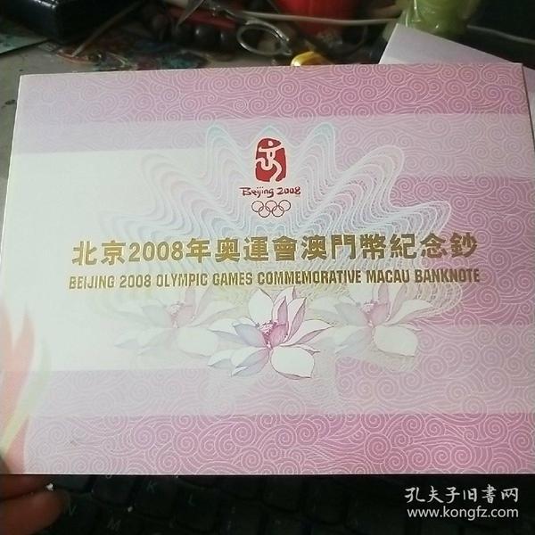 北京2008年奥运会澳门币纪念钞(面值20)