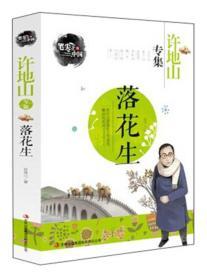 正版送书签le-(彩绘版)笔尖上的中国:许地山专集 落花生-9787553462943