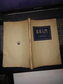 民国-珠算入门--王庆会 编 出 版 社:开明书店1939年九版