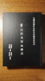 董氏针灸放血疗法(精装大开本,绝对低价,绝对好书,私藏品还好,自然旧)