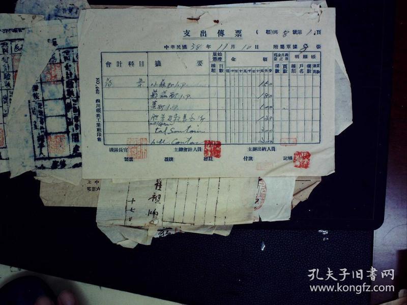 2、民国40年代农林部华西兽疫防治处收到的各类收据发票数张,有大量印章,印花税发票数张