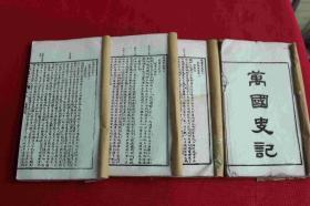 """清光绪石印""""万国史记""""四册"""