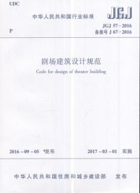 建筑工程施工质量评价标准 GB/T 50375-2016