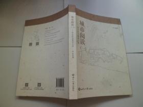 城市阅读(一):游走欧洲最美古城