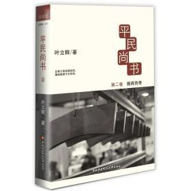 平民尚书·第二卷:殷商传奇