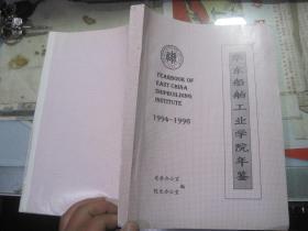 华东船舶工业学院年鉴【1994--1996】