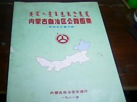内蒙古自治区公路图集 [呼伦贝尔盟分册]
