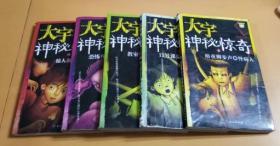 大宇神秘惊奇系列丛书(5本合售)