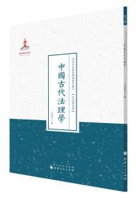 中国古代法理学 近代名家散佚学术著作丛刊(政治与法律)