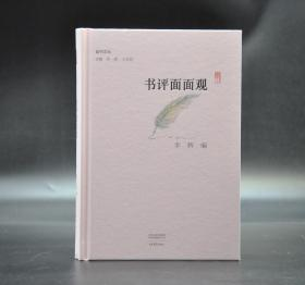 (微信预售)签名钤印《书评面面观》