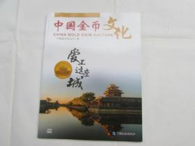 中国金币文化--爱上这座城(2018第1辑)